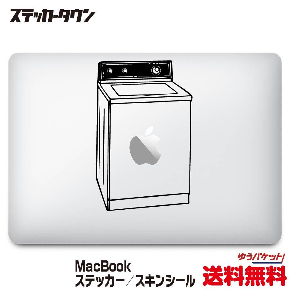 ステッカータウン MacBook ステッカー スキンシール 洗濯機 washing machine S0088