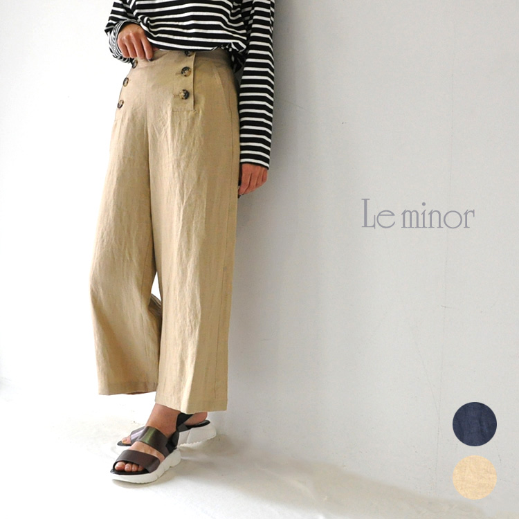 【PSC20】30代~40代 ファッション コーディネート【送料無料】リネン マリンパンツ パンツ ロング レディース ズボン 麻100 日本製 Le minor EL16011 ルミノア