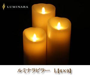 【カメヤマ/LUMINARA】ルミナラピラーL(4×9) /キャンドル型LEDライト