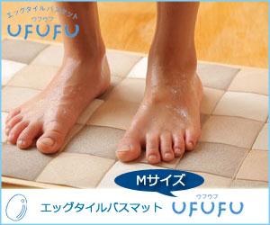 【Mサイズ】エッグタイルバスマット UFUFU(ウフウフ)/吸水/放湿/卵バスマット