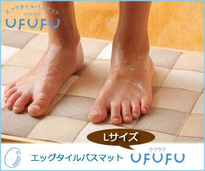 【Lサイズ】エッグタイルバスマット UFUFU(ウフウフ)/吸水/放湿/卵バスマット