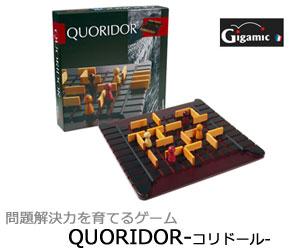【Gigamic/ギガミック社】 QUORIDOR(コリドール)/ボードゲーム/エデュケーショナル・ゲーム