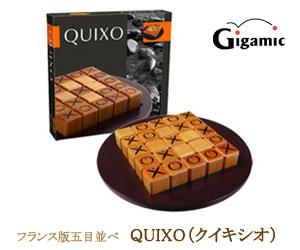 【Gigamic/ギガミック社】 QUIXO(クイキシオ)/ボードゲーム/五目並べ