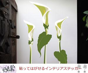 【BLIK/ブリック】 Calla (カラー)/ウォールデコレーション/インテリアステッカー/ステッカー