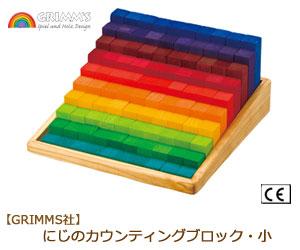 【GRIMMS/グリムス】にじのカウンティングブロック・小/木のおもちゃ/木製玩具/出産祝い/知育玩具/積木