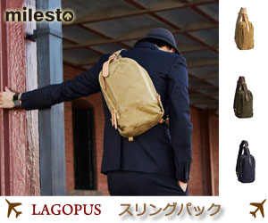 【milesto/ミレスト】LAGOPUS(ラゴパス) スリングパック/ボディバッグ