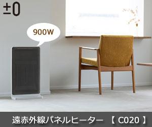 【±0 / プラスマイナスゼロ】遠赤外線パネルヒーター C020/暖房器具/遠赤外線/ヒーター