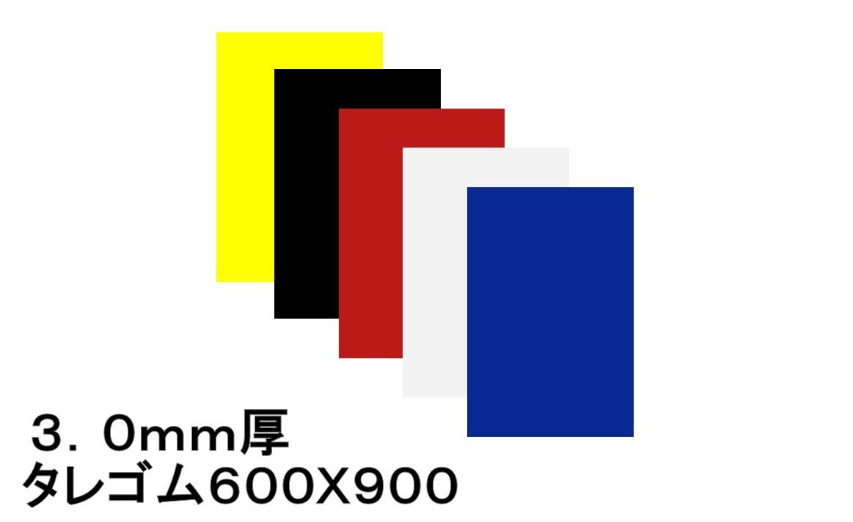 EVAタレゴム 泥除け 3mm 1枚 600mmx900mm 低価格化 マーケット