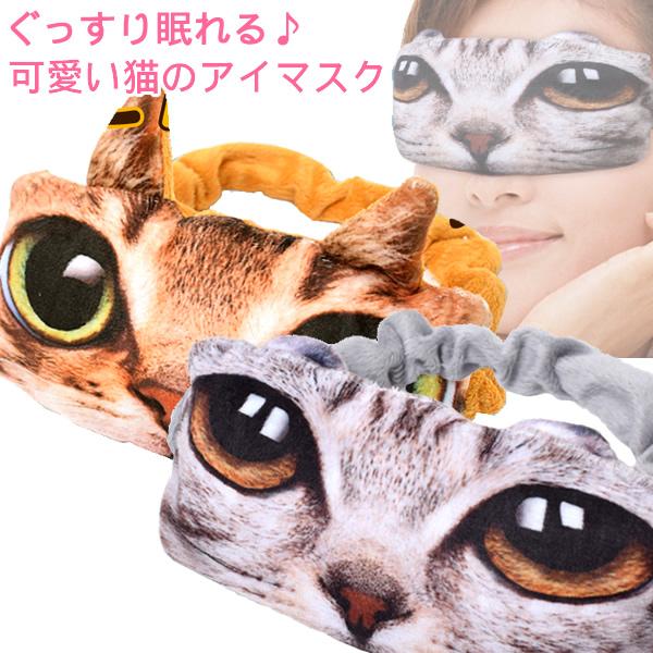 猫モチーフ 買物 ネコ雑貨 ふわっふわで付け心地抜群 癒されてぐっすり眠れる 送料無料 猫のアイマスク 限定Special Price かわいい 猫柄 おもしろ 安眠 他商品と同梱不可 猫グッズ 代引き不可 ねこ雑貨