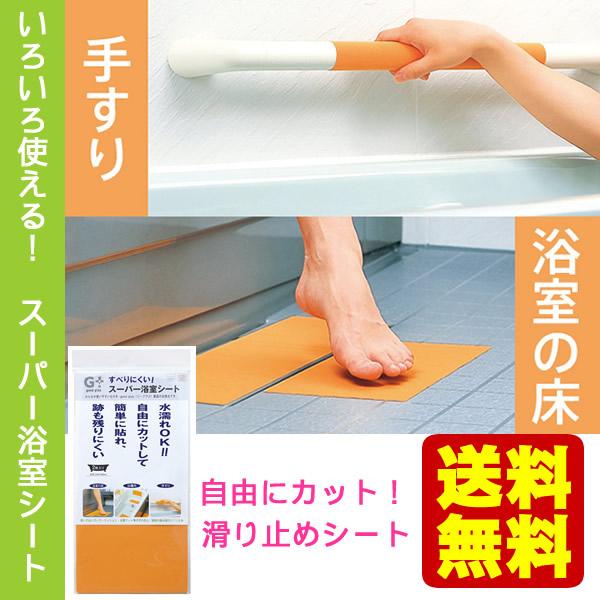 水の中でもすべりにくい 目的に合わせて自由にカット 送料無料 日本正規品 マーナ スーパー浴室シート 滑り止めシート 滑り止めマット 代引き不可 お風呂マット 他商品と同梱不可 階段マット 浴槽マット 日本製 新登場 介護用品