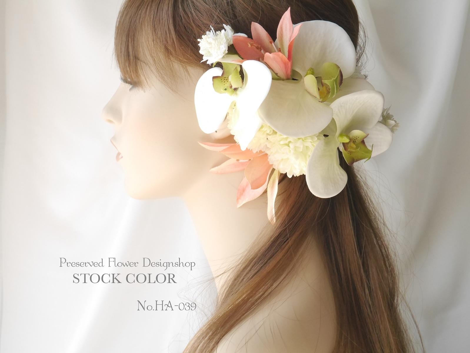 コチョウランとオレンジリリーの髪飾り*ヘッドドレス/ヘアアクセサリー【成人式や結婚式に】
