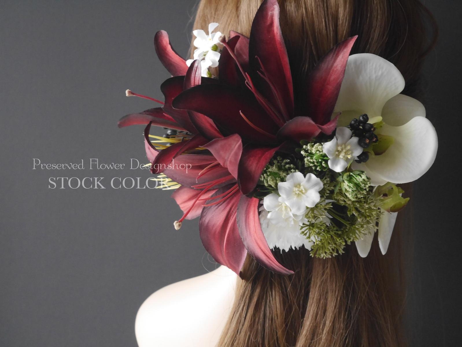 ユリとコチョウランの髪飾り(ワインレッド)*ヘッドドレス/ヘアアクセサリー【成人式や結婚式に】