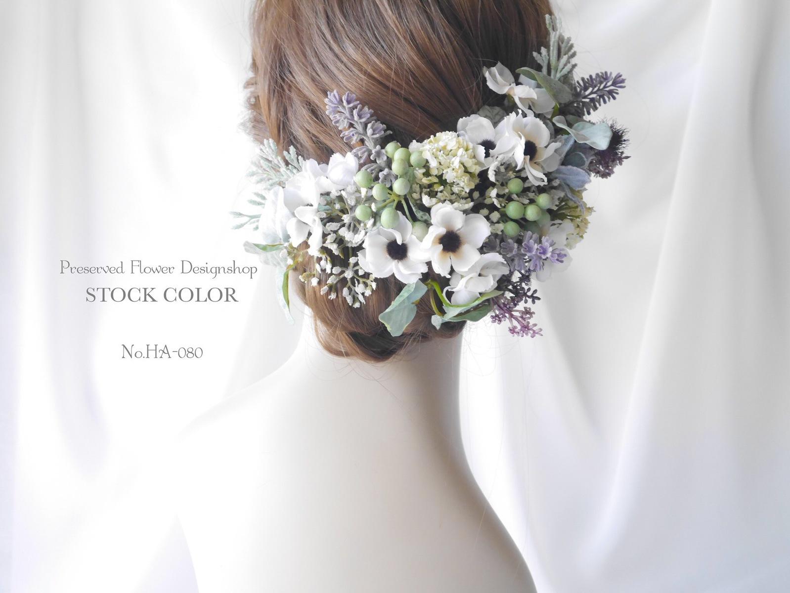 フリルアネモネとラベンダーのヘッドドレス/ヘアアクセサリー(アイボリーホワイト)【成人式や結婚式に】