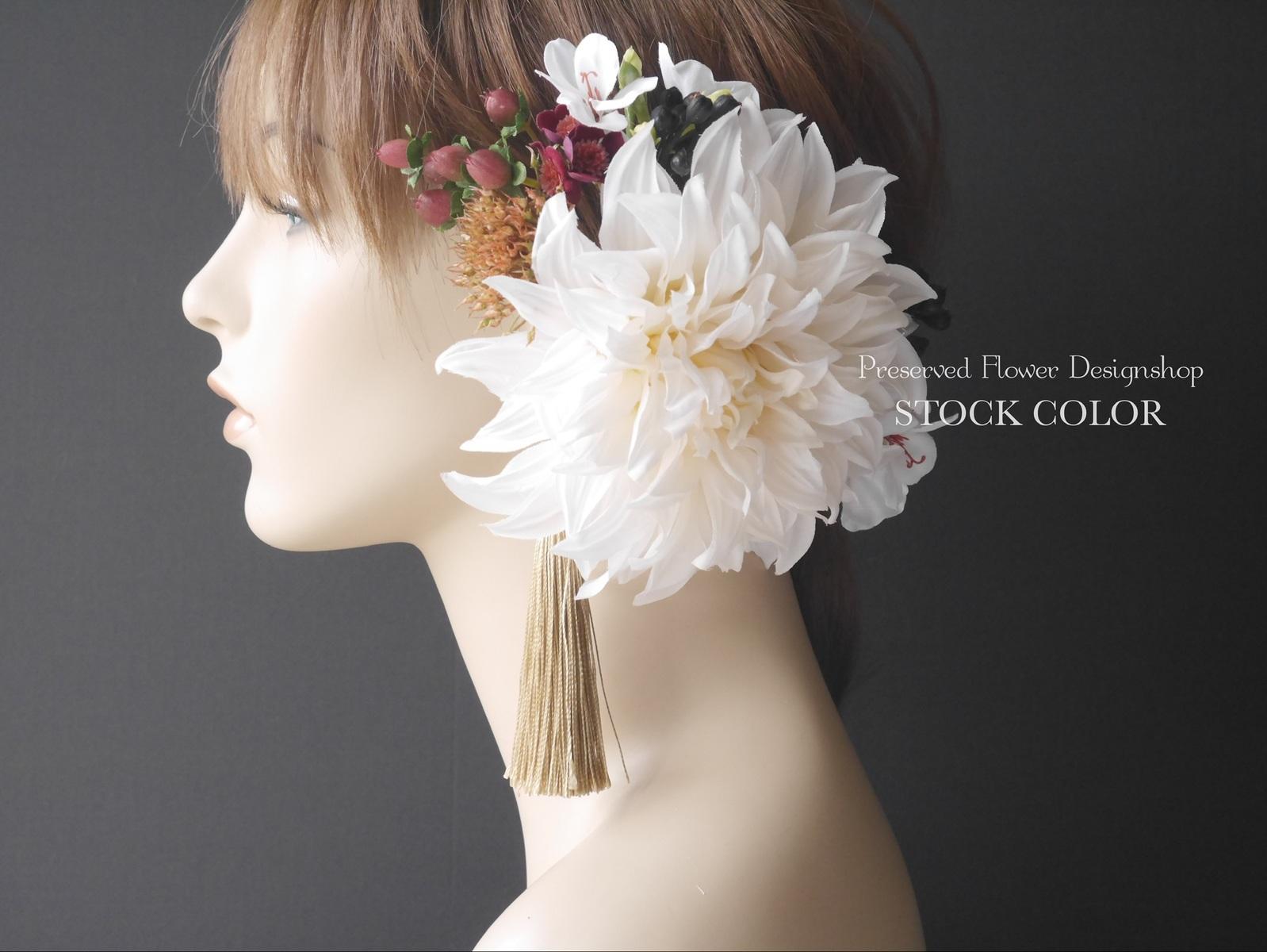 大振りダリアの髪飾り(オフホワイト)*ヘッドドレス/ヘアアクセサリー【成人式や結婚式に】