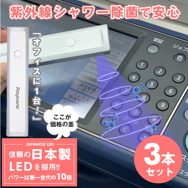 ブルーライトLED 紫外線 除菌 【3本セット】 マスク除菌 おしゃぶり除菌 ハイパワー55mWLED 耐熱軽量 アルミボディ カッコいい MICRO-USB充電式