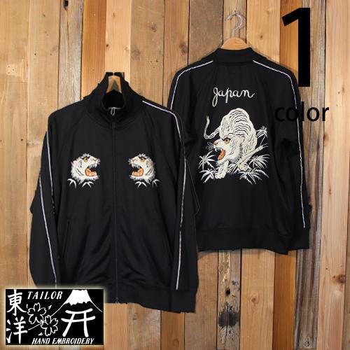 テーラー東洋 TAILOR TOYO ジップアップ ジャージ トラックジャケット スカジャン スーベニア 刺繍 『 JAPAN TIGER 』 TT68241