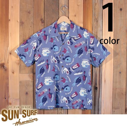 サンサーフ SUN SURF