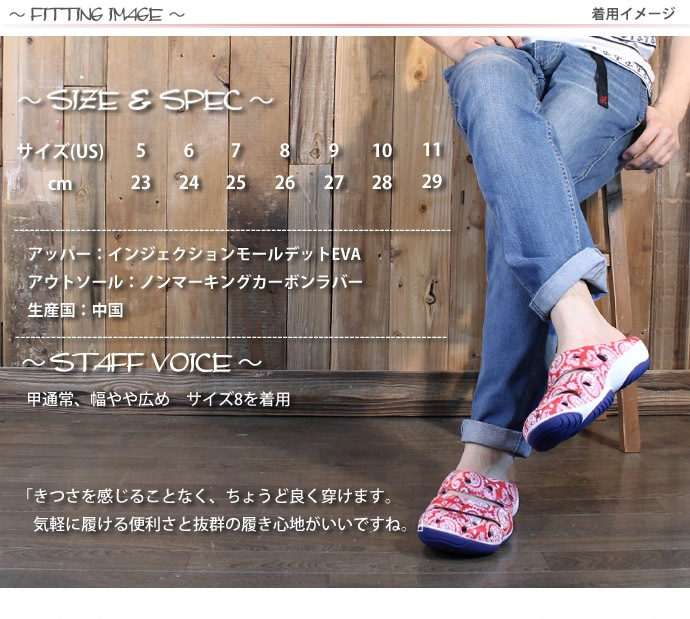 キーン KEEN ヨギ アーツ YOGUI ARTS 日本別注 RED PAISLEY 1014815AR4L53j