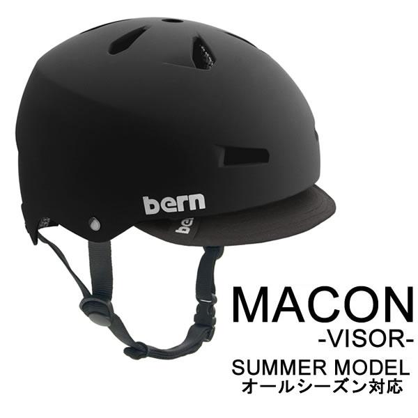 12月2日までポイント10倍● bern バーン ヘルメット MACON バイザー オールシーズンモデル Matte Black Visor ジャパンフィット【スノーボード、スキー、スケートヘルメット】 【%OFF】【s7】