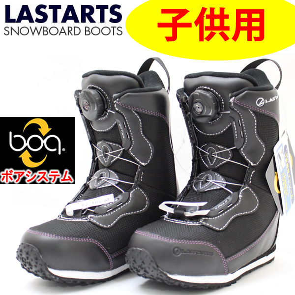 LASTARTS ラスターツ  子供用スノーボードブーツ LS615BOA BLACK  BOAブーツ  ボアシステム ジュニア【s6】