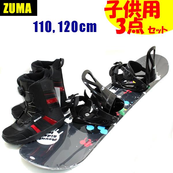 スノーボード 3点セット キッズ ZUMA Mt RIDER Jr ブラック +ジュニアビン + BUZRUNボアブーツ 板 スノボ セット スノーボード 3点セット【代引不可】【s7】
