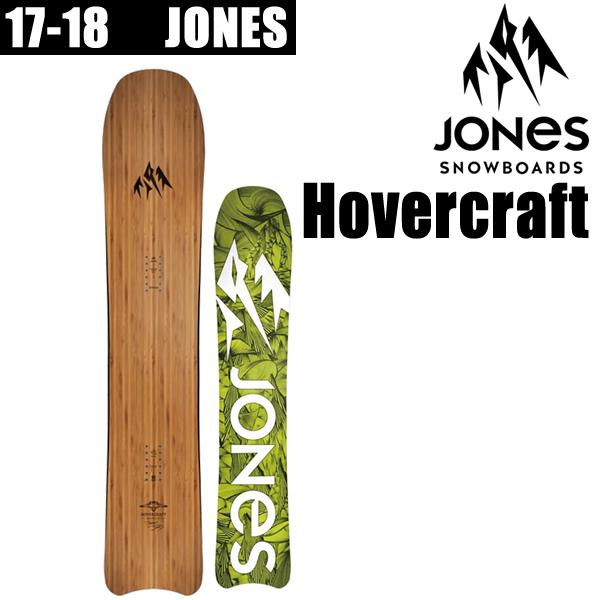 ジョーンズ スノーボード HOVERCRAFT JONES snowboards(17-18 2018) 【L2】【代引不可】【s9】