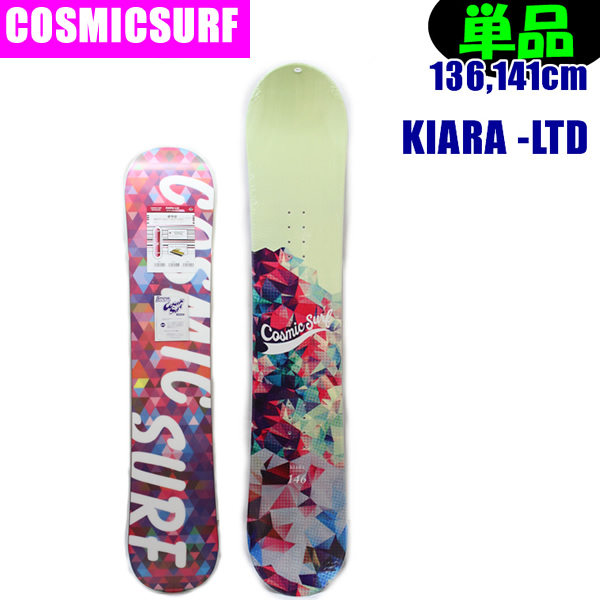 スノーボード 単品 コスミックサーフ レディース 板 KIARA  【L2】【代引不可】【s2】
