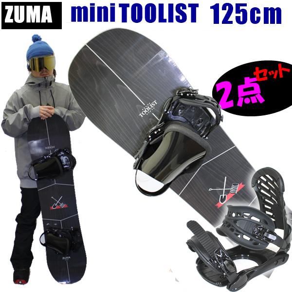 ●スノーボード 2点セット● ZUMA【ツマ】 スノーボード板 /MINI TOOLIST + ビンディングZM  スノーボードセット【L2】【代引不可】【s2】