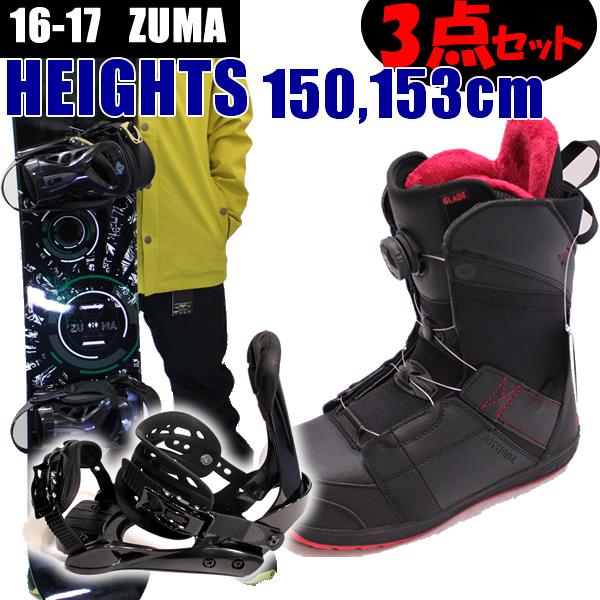 スノーボード 3点セット メンズ ZUMA HEIGHTS GRN + ビンディングZM3700 + ロシニョールボアブーツ GLADE 板 スノーボード 3点セット【代引不可】【s9】