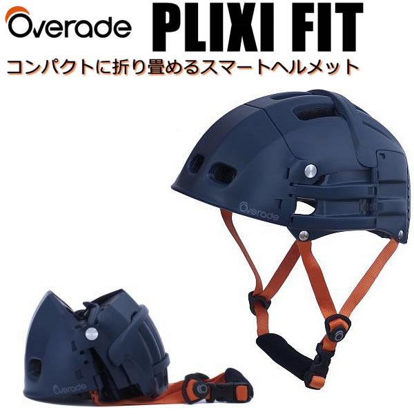 OVERADE ヘルメット PLIXI FIT ネイビーブルー 10011BL 折り畳み式ヘルメット オーバーレイド 【自転車・スケートボード・インライン・ヘルメット・プロテクター】【s2】