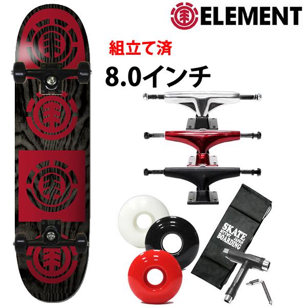 スケボー コンプリート ELEMENT エレメント S Quadrant 8×31.875インチ 選べるトラック・ウィール(レンチ+ケースサービス!) スケートボード 【s2】