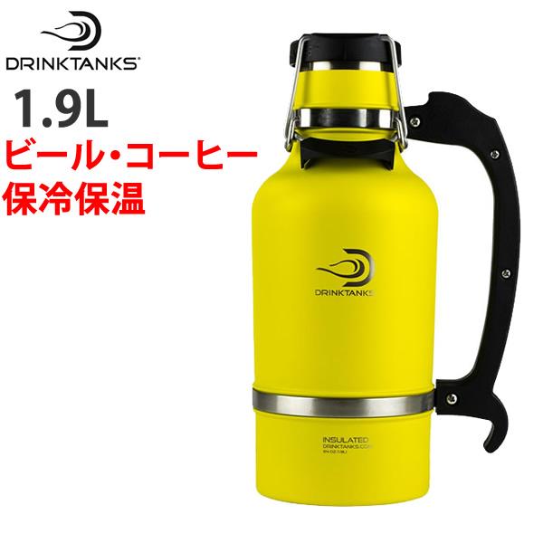 炭酸の飲み物(ビールなど)を入れられる魔法瓶 DrinkTanks ドリンクタンクス Growler 64oz (1.9L) 真空断熱グラウラー Sulfur 保冷 保温 水筒【C1】【s3】