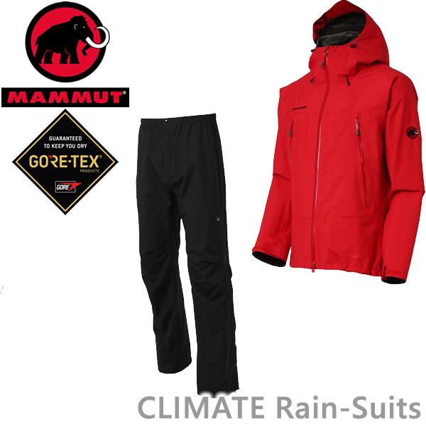 マムート ジャケット ゴアテックス GORE-TEX CLIMATE レインスーツ/magma-black 1010-26550 mammut ゴアテックス ジャケット【C1】【s4】