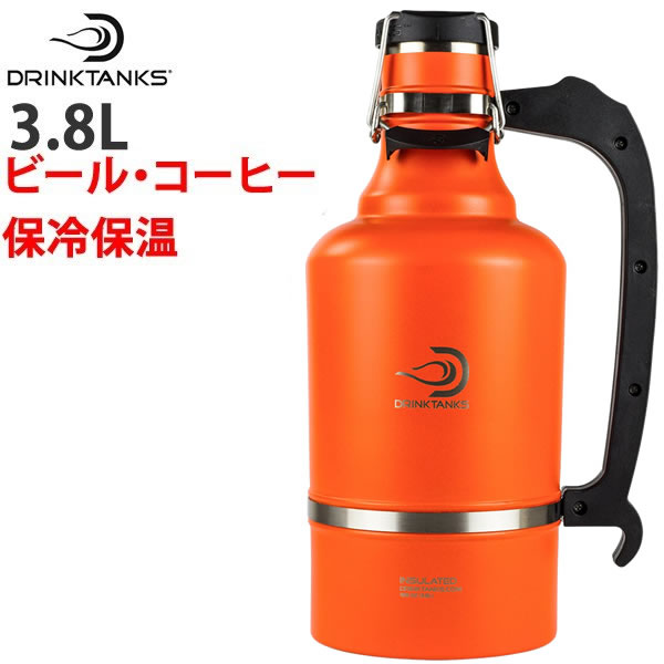 炭酸の飲み物(ビールなど)を入れられる魔法瓶 DrinkTanks ドリンクタンクス Growler 128oz (3.8L) 真空断熱グラウラー TANGERINE 保冷 保温 水筒【C1】【s3】