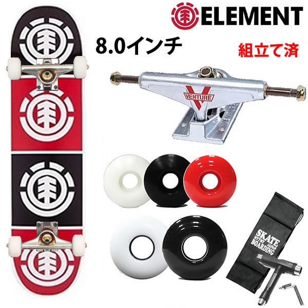 スケボーコンプリート エレメント ベンチャートラックセット QUADRA 8.0インチ ae027-024 element スケートボード 完成品 【s2】