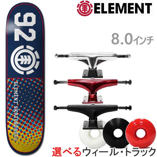 スケボー コンプリート エレメント ELEMENT MIC 92 DOTTED 8.0インチ AH027-066 スケートボード 完成品 【s2】