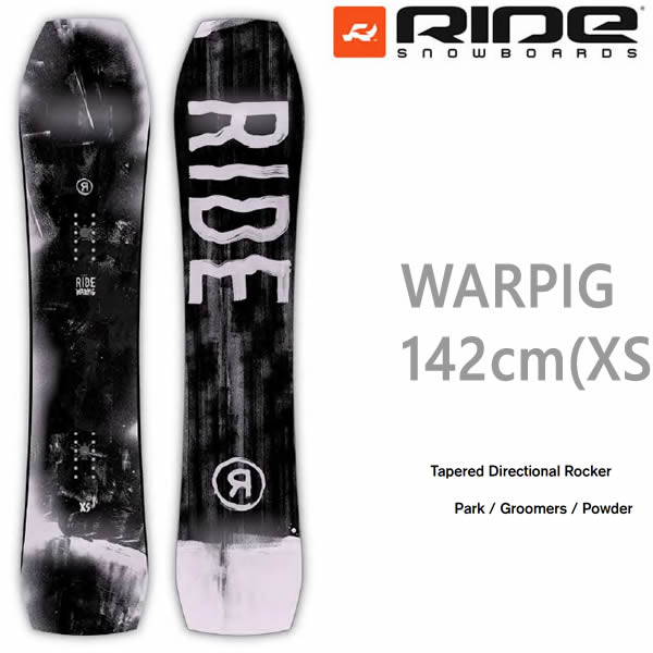 スノーボード 板 RIDE WARPIG ライド ワーピグ 142cm(XS)(18-19 2019) ワックスサービス【L2】【代引不可】【s9】