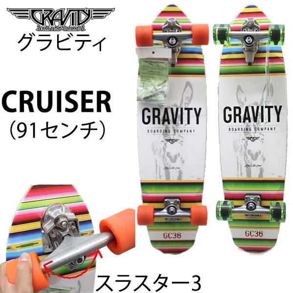 グラビティ ロングスケートボード  GRAVITY CRUISER 36 スラスター3 THRUSTER SYSTEM 3 36インチ スケートボード クルーザー ロンスケ スケボー,スケボー クルージング コンプリート【s2】