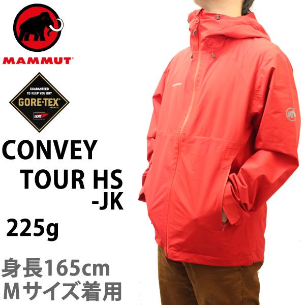 マムート ジャケット ゴアテックス GORE-TEX CONVEY tour hs hooded Jacket MAGMA 3465  1010-26640 mammut ゴアテックス ジャケット【C1】【s5】