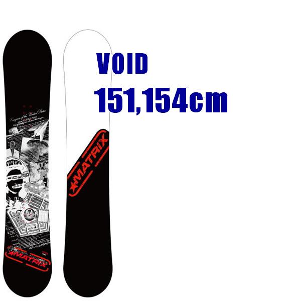 スノーボード MATRIX【マトリックス】VOID BLK-WHT スノーボード板単品 ラスターツプロデュース【代引不可】【s6】