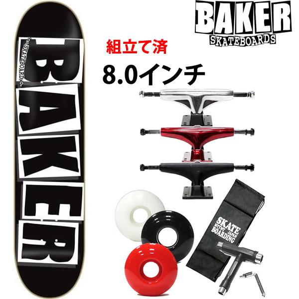 スケボー コンプリート BAKER ベーカー BRAND LOGO ブラック 8×31.5インチ 選べるトラック・ウィール(スケボーレンチ+ケース サービス!) スケートボード コンプリート【s2】