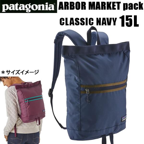 ●ポイント5倍●PATAGONIA パタゴニア リュック バッグ ARBOR MARKET Pack 15L CLASSIC NAVY 48021 アーバーマーケット バックパック・リュックサック 日本正規品【C1】【s3】