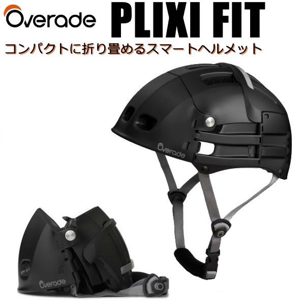 OVERADE ヘルメット PLIXI FIT ブラック 10011BK 折り畳み式ヘルメット オーバーレイド 【自転車・スケートボード・インライン・ヘルメット・プロテクター】
