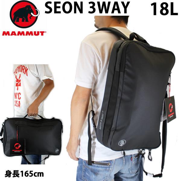 マムート リュック ビジネス Seon 3WAY 18L /2510-04060 ブラック 0001 mammut リュック セオン マムート バッグ ビジネス【C1】【s2】