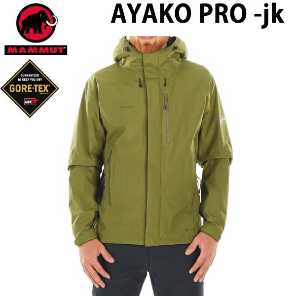 マムート メンズ ジャケット ゴアテックス GORE-TEX AYAKO PRO HS HOODED Jacket 1010-26740 CLOVER 4998 mammut ゴアテックス ジャケット【C1】【s2】