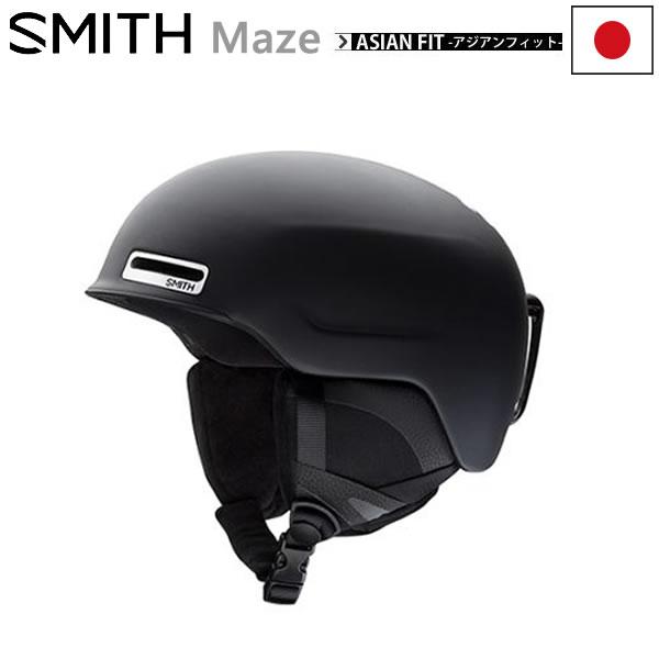 スミス ヘルメット アジアンフィット maze Matte Black(18-19 2019) スキー ヘルメット スノーボード ヘルメット smith maze アジアンフィット【C1】【s4】