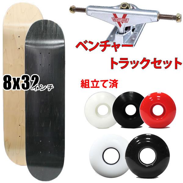 初心者におすすめ スケートボード コンプリートセット オリジナル 8×32インチ 2色 + ベンチャートラック5.25V +ウィール3色 スケボー コンプリート【s2】