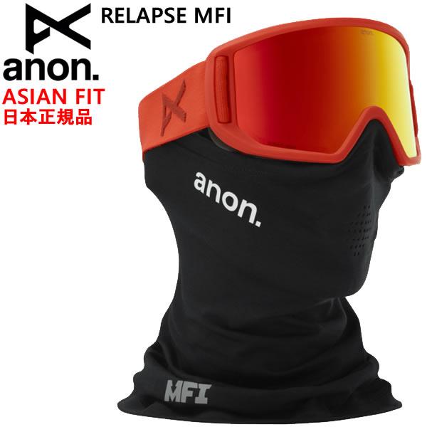 アノン ゴーグル アジアンフィット ANON RELAPSE MFI(フェイスマスク付)/RED/SONAR RED(18-19 2019)スノーボードゴーグル【C1】【s7】