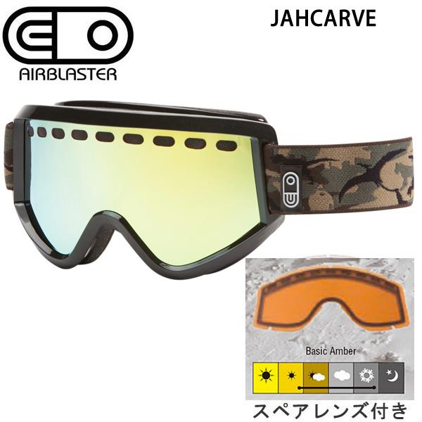 エアブラスター ゴーグル JAHCARVE GOGGLE / DINO BLACK Yellow Air Radium + Clear (18-19 2019)スペアレンズ付き AIRBLASTER スノーボード ゴーグル【C1】【s9】