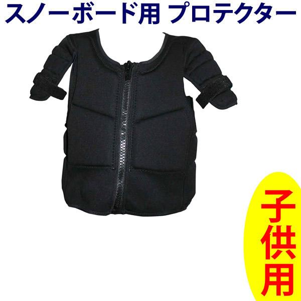 プロテクタージャケット 子供用ベスト  ARK AR1604 ブラック  Jr VEST PROTECTOR ベスト エーアールケー ジュニア キッズ ボディプロテクター【C1】【s2】